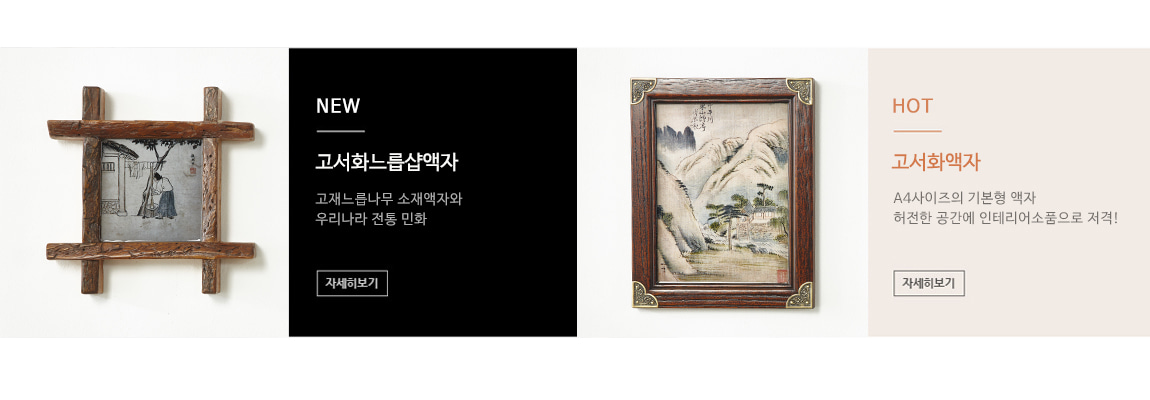 http://oldejo.co.kr/product/고서화느릅액자/3217/category/232/display/1/